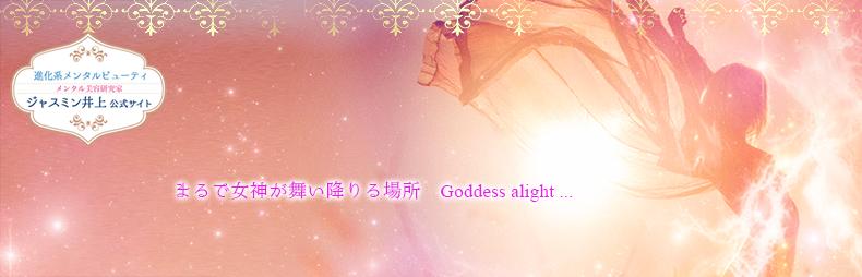 goddess alight