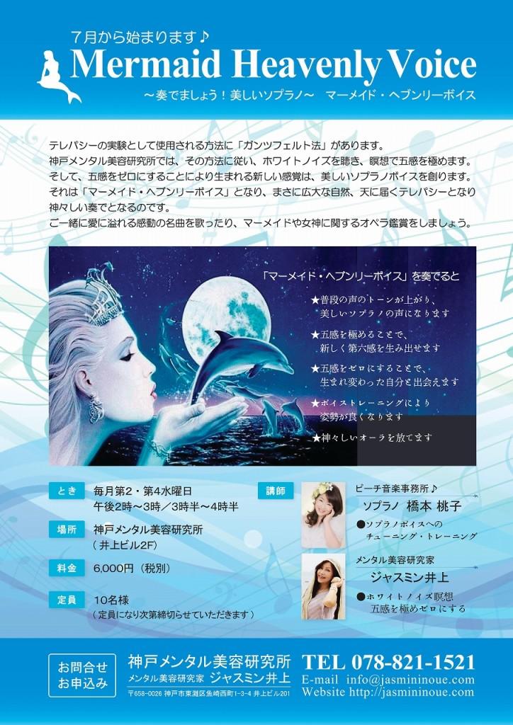 s-Mermaid Heavenly Voice_05_CS5_OL