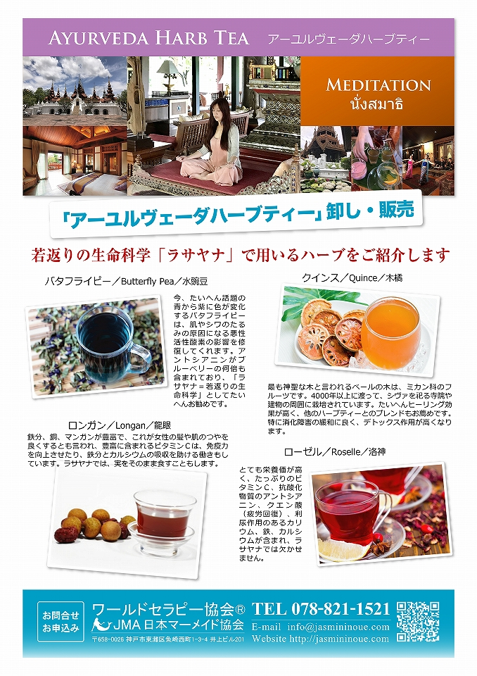 s-960_20170530_Healing Harb Tea_A4T_04_kari_03_(ol)