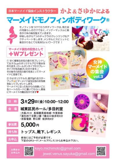 大阪ではカヨさん、さゆかさんによる 素敵なマーメイドマジックワーク💓を開催致します。