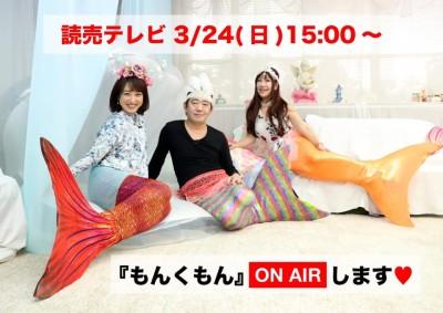 フリーアナウンサーの川田裕美さんと、 メッセンジャーの黒田さんが、 マーメイド&マーマンに変身!