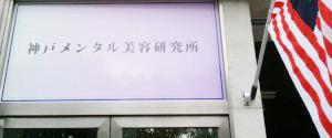 神戸メンタル美容研究所