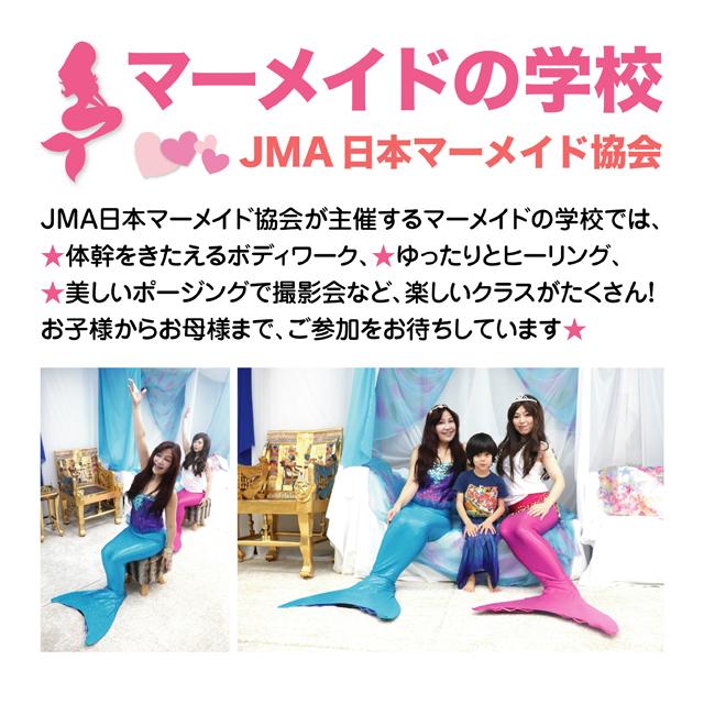 s-640_20180322_kids-mermaid_01