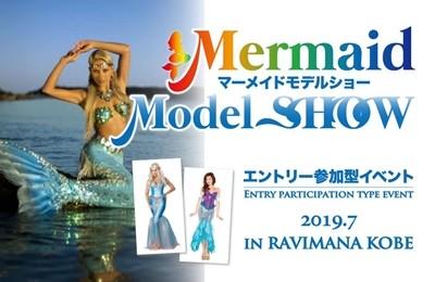 マーメイドモデルのエントリーを、 去年大盛況頂きましたラヴィマーナ神戸で、 7月に開催する予定です!