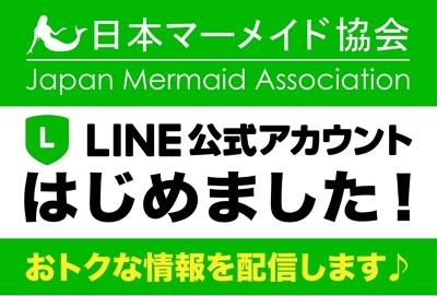 20200109_line_logo_512x348_02_x400