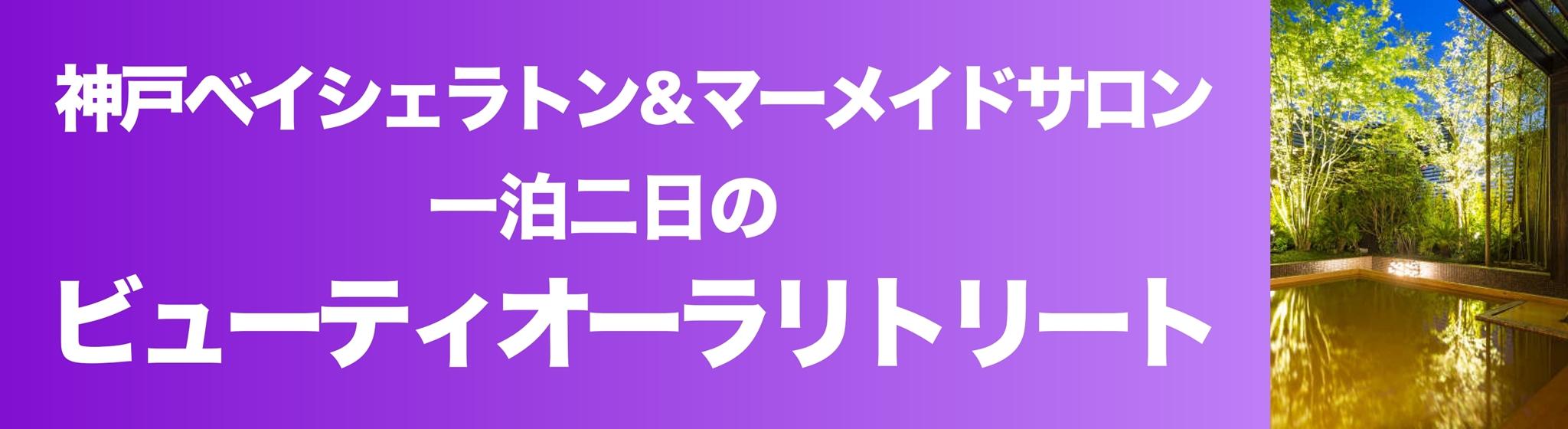 20191025_サイド_マーメイドアカデミー380x104_01_x2048