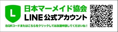 20200315_サイド_LINEアカウント_380x104_50_ol_x400