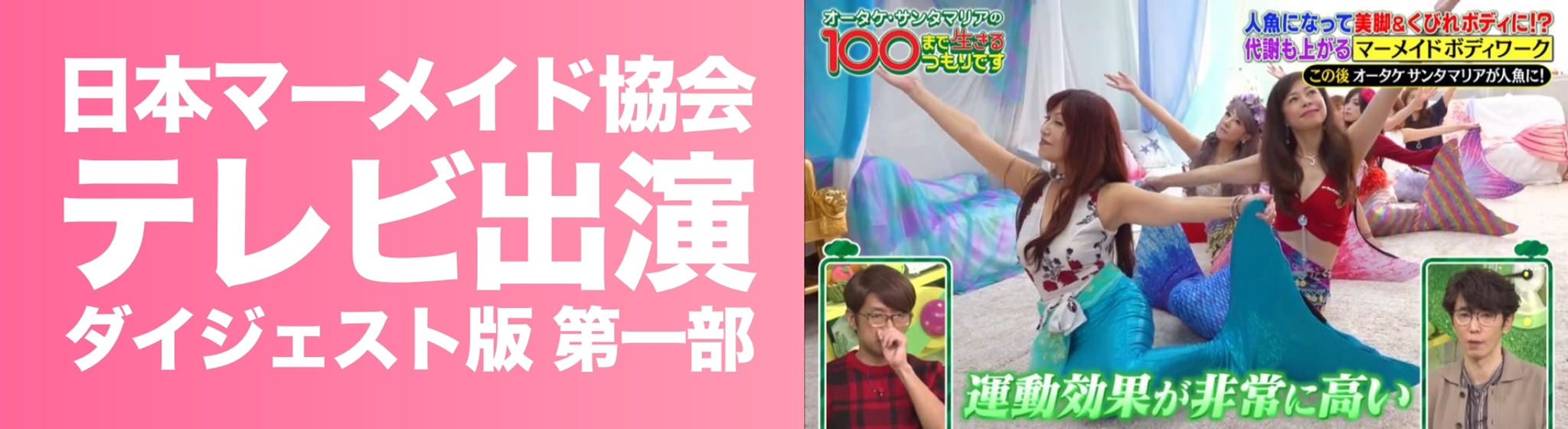 20200323_サイド_テレビ出演_01_380x104_01__x2048