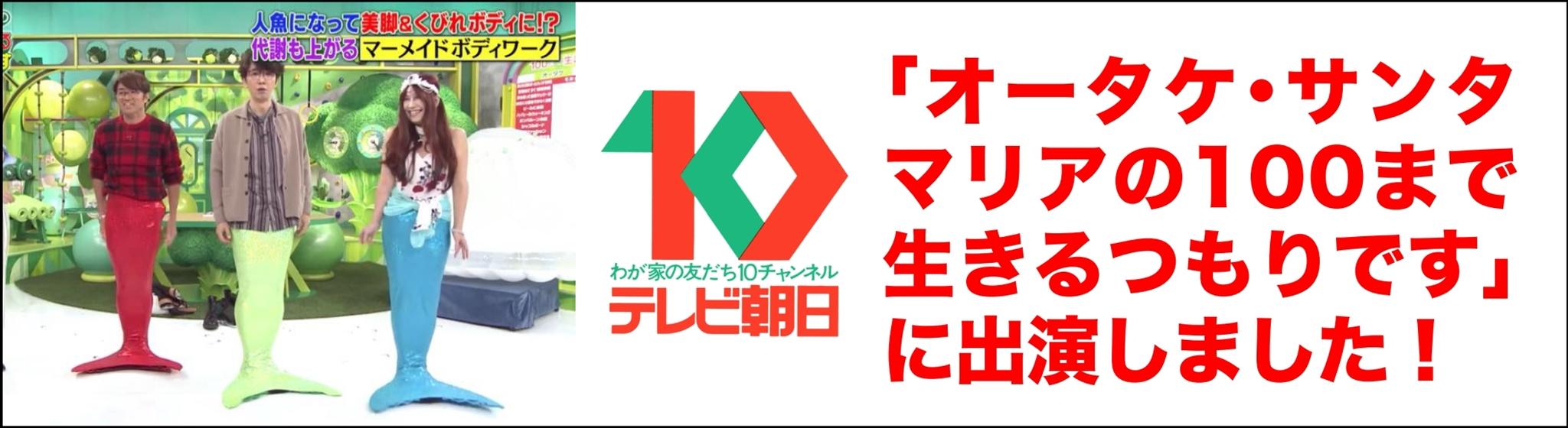 20200323_サイド_テレビ出演_01_380x104_13_x2048