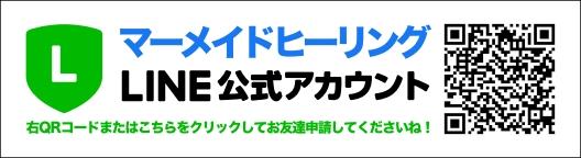 20200526_サイド_LINEアカウント_マーメイドヒーリング_380x104_01-01_01