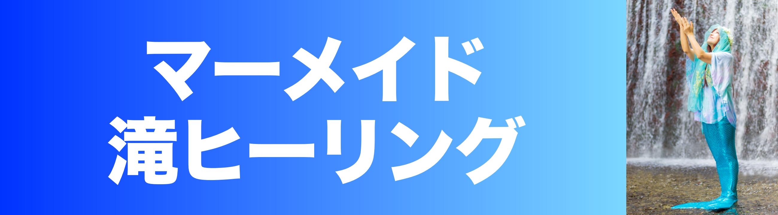 20200528_マーメイド滝ヒーリング_サイドボタン_01-02