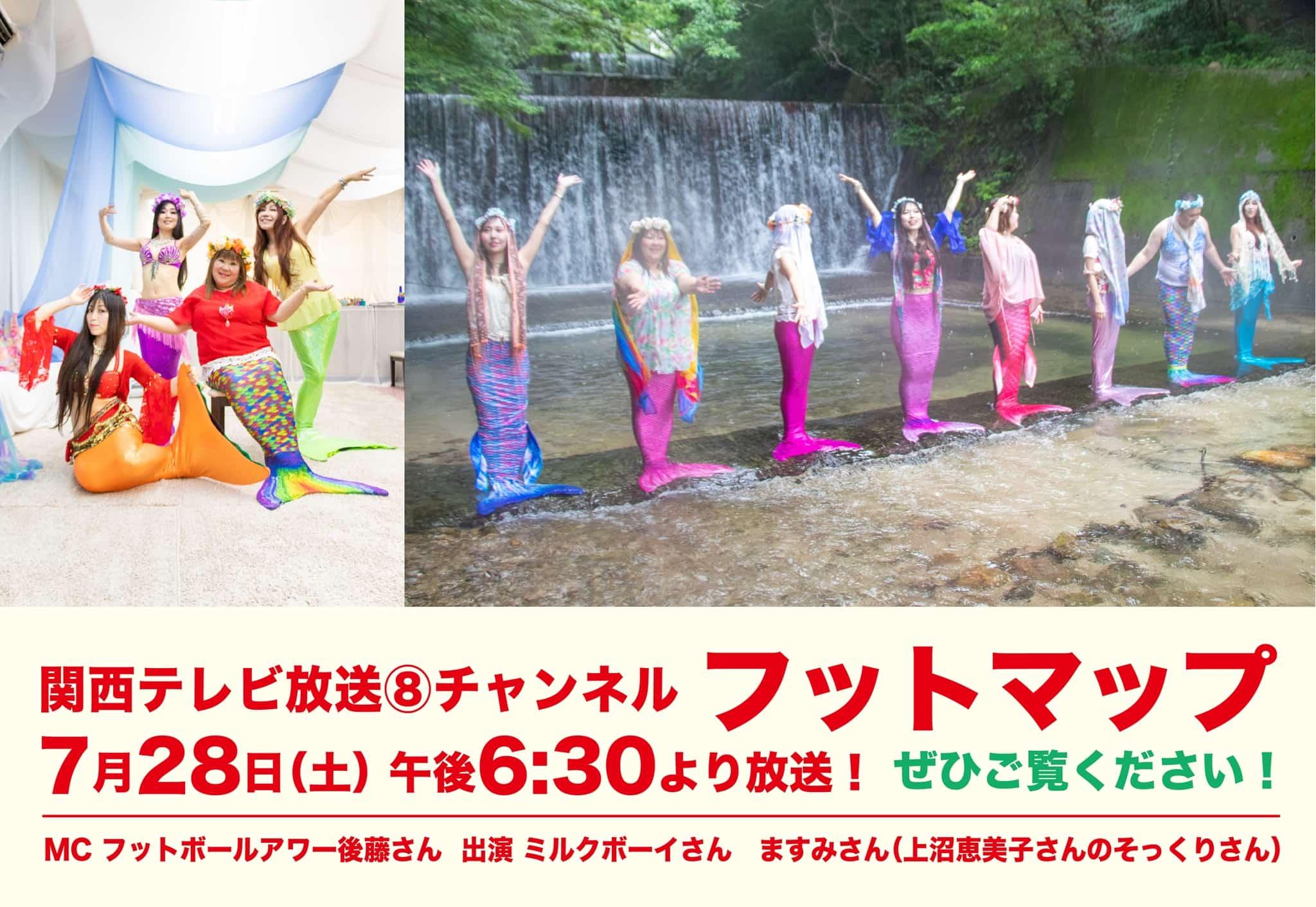 20200728_関西テレビ放送_フットマップ_02_x2048