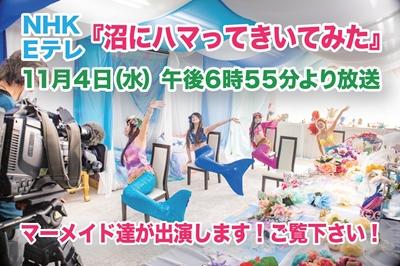 20201022_NHKEテレ_01-01_x400