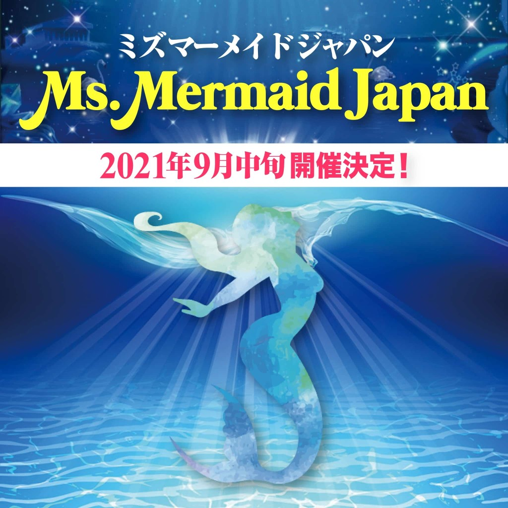 20210900_mis_mermaid_japan_フライヤー_A4T_02-03