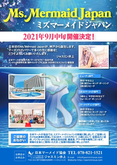 20210900_mis_mermaid_japan_フライヤー_A4T_02-29_x400