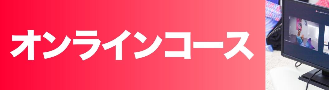 20210318_サイド_オンラインコース_380x104_01-01