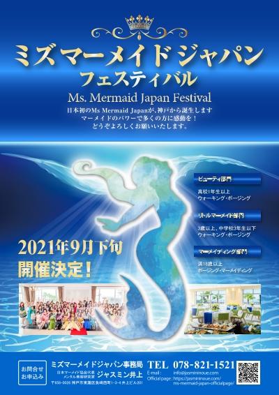 20210900_mis_mermaid_japan_フライヤー_A4T_03-49