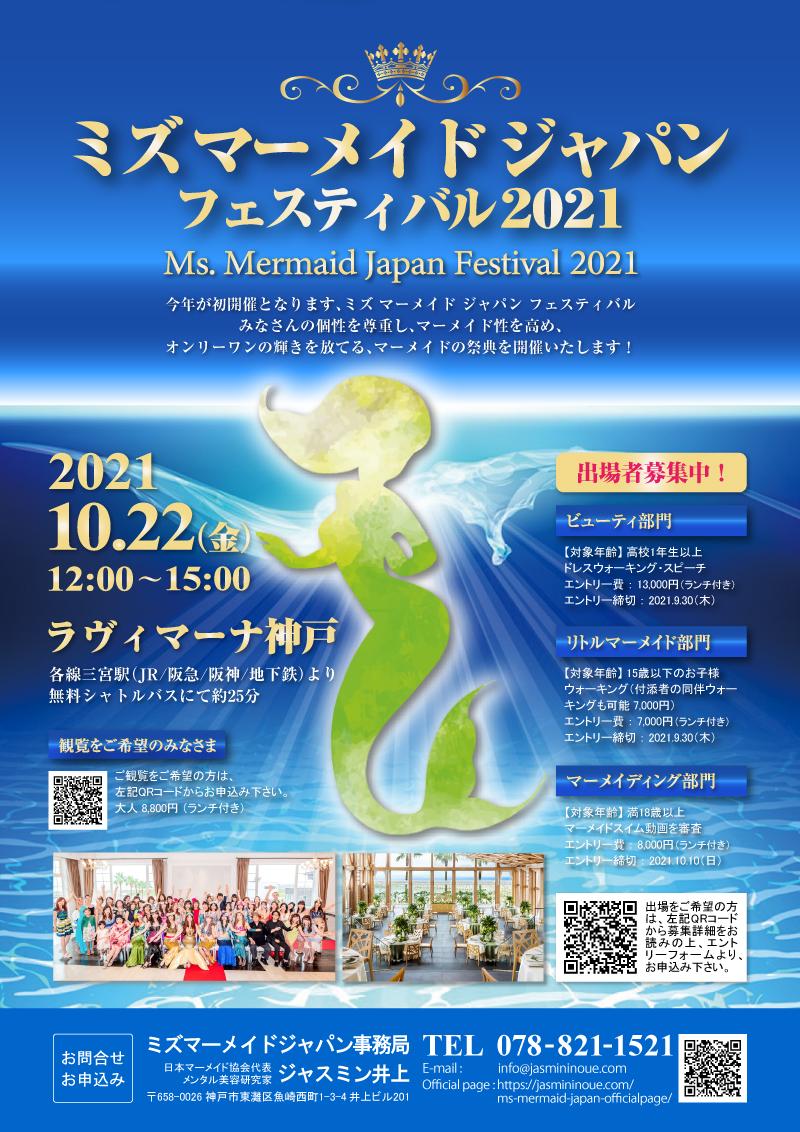 20211022_mis_mermaid_japan_フライヤー_A4T_04-62